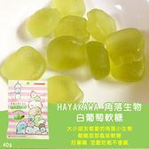 (即期商品) 日本進口 HAYAKAWA 角落生物白葡萄軟糖40g
