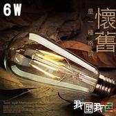 復古LED鎢絲造型ST64燈泡 要工業風也要省能源 6W愛迪生E27美式LOFT餐廳咖啡廳酒吧居家