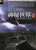 (二手書)超文明的神秘世界(2)