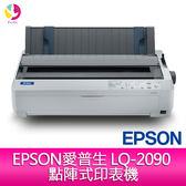 EPSON愛普生 LQ-2090 點陣式印表機