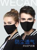 純棉口罩防塵透氣防霧霾可清洗黑色個性韓版潮款【3C玩家】