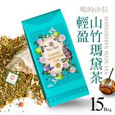 【德國農莊 B&G Tea Bar】輕盈山竹瑪黛茶-典藏版茶包盒 (4g*15包)