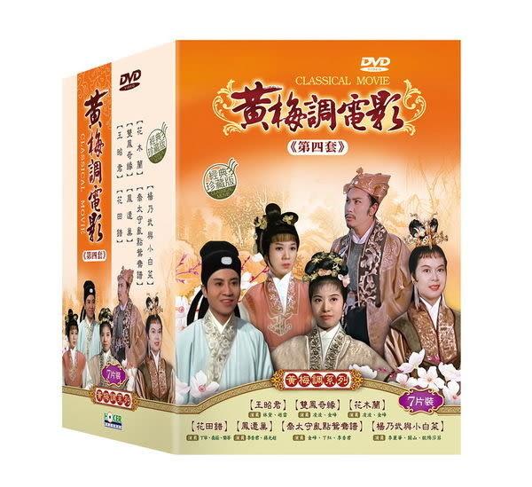 黃梅調電影 第四套 DVD (購潮8)