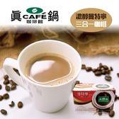 真鍋珈琲.濃醇曼特寧三合一咖啡(50包/盒)﹍愛食網