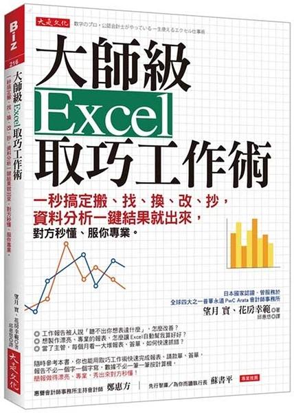 (二手書)大師級Excel 取巧工作術:一秒搞定搬、找、換、改、抄,資料分析一鍵結果就..