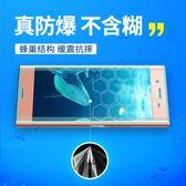 索尼sony XZ Premium鋼化軟膜水凝膜