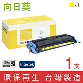 向日葵 for HP Q6002A/Q6002/6002A/124A 黃色環保碳粉匣/適用 HP Color LaserJet 1600/2600n/2605dtn