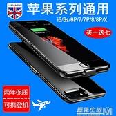 蘋果6背夾充電寶20000毫安iphone7電池6s背夾式7plus專用X原裝8p 聖誕節全館免運