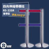 《獨家專利》RS-33SR 雙帶型欄柱(銀柱) 紅龍柱 欄柱 排隊 動線規劃 飯店 車站 欄桿 開店 台灣製造