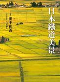 (二手書)日本鐵道美景