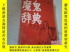 二手書博民逛書店罕見《魔鬼辭典》1991年3月1版1印Y203467 〔美〕安·