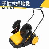 MIT-KM70 垃圾粉塵 物業掃地車 「儀特汽修」戶外無動力 倉庫掃地車 掃地機 工廠掃地機