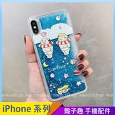 夏日游泳圈男孩 iPhone XS Max XR iPhone i7 i8 i6 i6s plus 流沙手機殼 卡通手機套 保護殼保護套 透明軟殼