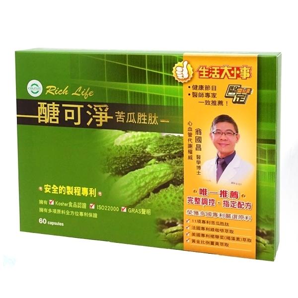 【剩餘11盒,賣完為止】晶璽 醣可淨-BMEP專利定序苦瓜胜肽(60入/盒)x1