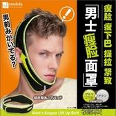 男女士帶V臉睡眠面罩繃帶收雙下巴大小臉不對稱致  【快速出貨】