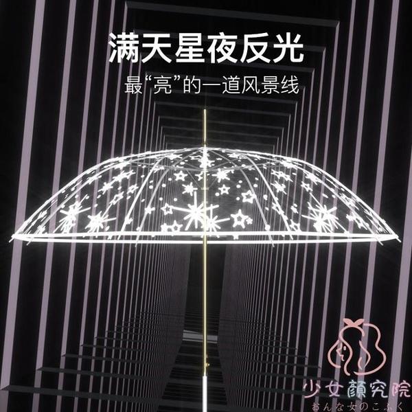 透明雨傘長柄透明傘女學生折疊傘大號【少女顏究院】