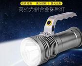 強光探照燈可充電鋁合金防水手提燈露營探洞便攜手電筒LED燈泡 維多原創 免運