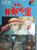 【書寶二手書T9/漫畫書_KKK】霍爾的移動城堡1_宮崎 駿、黛安娜