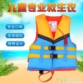 救生衣兒童救生衣浮力背心馬甲游泳衣帶跨帶口哨男女童浮潛背心泳衣 麥吉良品