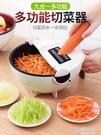 多功能切菜神器切菜器廚房家用切絲擦絲刨絲刮絲馬鈴薯絲擦菜工能蘿 極有家