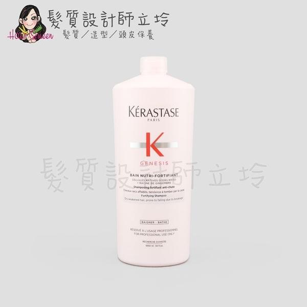立坽『洗髮精』台灣萊雅公司貨 KERASTASE卡詩 粉漾芯生髮浴1000ml HH16 HS05