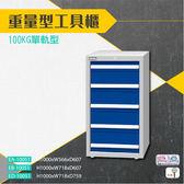 天鋼-EB-10051《重量型工具櫃》100KG單軌型 收納櫃 櫃子 工具收納 五金收納櫃 置物櫃