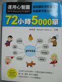 【書寶二手書T3/語言學習_YGD】運用心智圖72小時5000單_林尚德