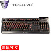 TESORO 鐵修羅 杜蘭朵終極版 V2 機械鍵盤 青軸