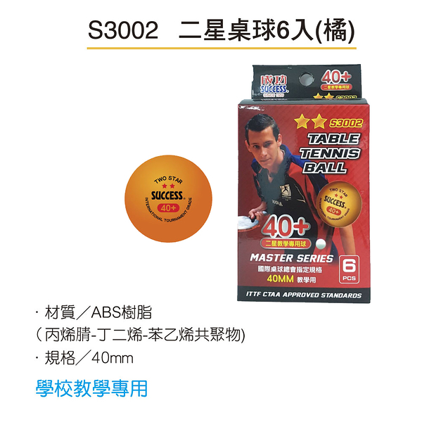 桌球 成功SUCCESS S3002 6入 二星桌球-橘【文具e指通】量販.團購