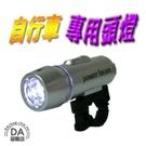 自行車 車燈 前燈 LED 大燈 二段可調 腳踏車 單車 銀色 腳踏車 騎行 運動 戶外 防潑水(17-011)