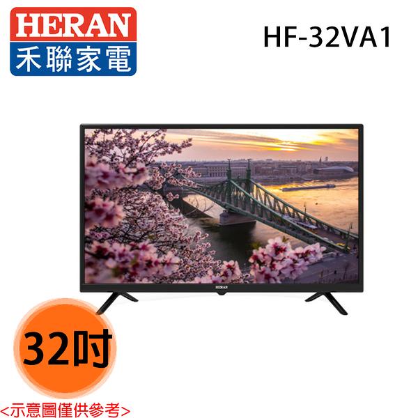 【HERAN禾聯】32吋 LED液晶電視 HF-32VA1 送貨到府