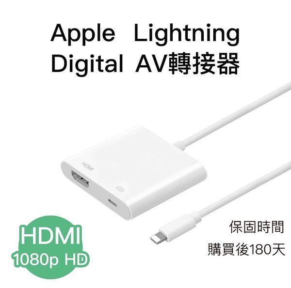 Apple iphone Lightning Digital AV 轉接器|iphone蘋果影音轉接器 隨插即用 MHL HDMI線