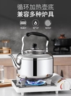 燒水壺 燒水壺煤氣不銹鋼家用燃氣灶用茶壺開水壺熱水壺電磁爐大容量鳴笛 免運