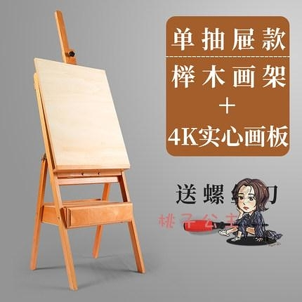 畫架 櫸木支架式抽屜4K畫板寫生素描套裝折疊油畫水彩美術生架子木質木製畫箱畫T