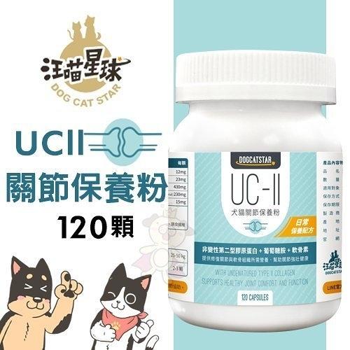 『寵喵樂旗艦店』DogCatStar汪喵星球 UCII關節保養粉(日常保養配方)120顆·犬貓營養品
