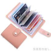 零錢包防盜刷遮罩NFC卡套小巧卡包錢包一體包男女防磁大容量卡片包定制 貝芙莉
