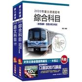2020年臺北捷運[司機員][站務員][技術員(常年大夜班維修類)]套書