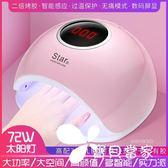 烘甲機 72W感應美甲光療機速干指甲烤燈美甲燈烘干機器led光療燈美甲工具