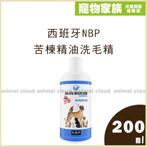 寵物家族-西班牙NBP苦楝精油洗毛精200ml