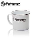 丹大戶外【Petromax】德國 ENAMEL MUG 琺瑯咖啡杯/琺瑯杯 白 px-mug-w