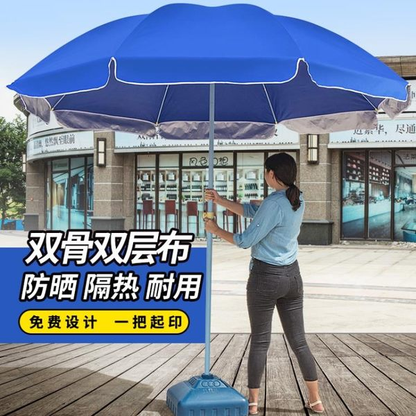 大號遮陽傘戶外擺攤大傘圓防曬折疊定制印LOGO沙灘3米廣告太陽傘 後街五號