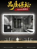 浴鏡 化妝鏡 智能浴室鏡led帶燈防霧衛生間衛浴鏡子掛墻高清藍牙觸摸屏