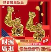 【新北現貨】迷你電鍍大力麒麟臂招財貓擺件巨手肌肉手臂大胳膊粗臂劫財貓巨臂