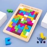 俄羅斯方塊拼圖積木兒童早教益智力男女孩玩具 【古怪舍】