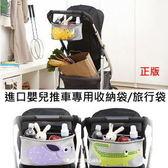 【易奇寶】進口嬰兒推車專用收納袋 寶寶外出旅行袋