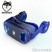 VR眼鏡游戲機rv虛擬現實3d手機專用ar一體機華為vivo眼睛頭盔頭戴式 樂事生活館