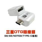 三星 TYPE-C 轉 OTG 轉接頭 USB 轉換頭 安卓 手機 隨身碟 NOTE9 NOTE8 S8 S9 轉換器 BOXOPEN
