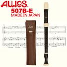 【非凡樂器】AULOS 超高音直笛NO.507B / 直笛團指定使用