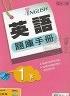 二手書R2YBb  翰林版《國中題庫手冊 英語1下》佳音/翰林H