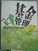 【書寶二手書T5/大學商學_PFE】基金管理-資產管理的入門寶典_林傑宸_4/e